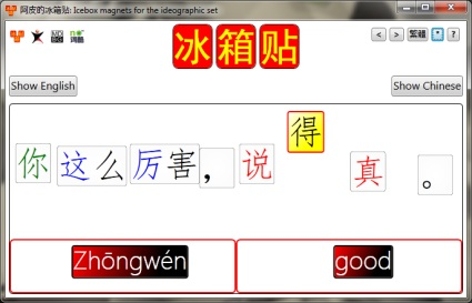 BingXiangTie Screenshot